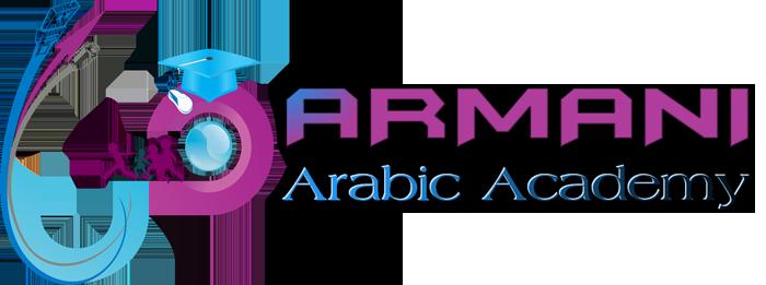 Armani Arabic Academy